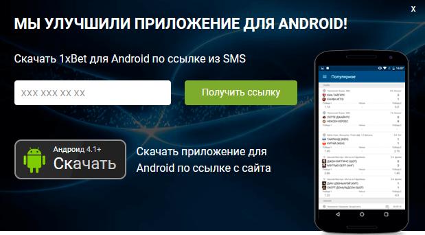 скачать мобильное приложение 1xbet по sms