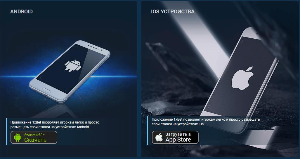 выбрать мобильное приложение 1xbet